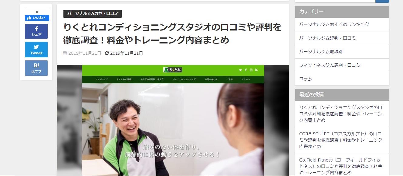 東京のおすすめパーソナルトレーニングジム紹介メディア 「トキオジム」に、りくとれが紹介されました。