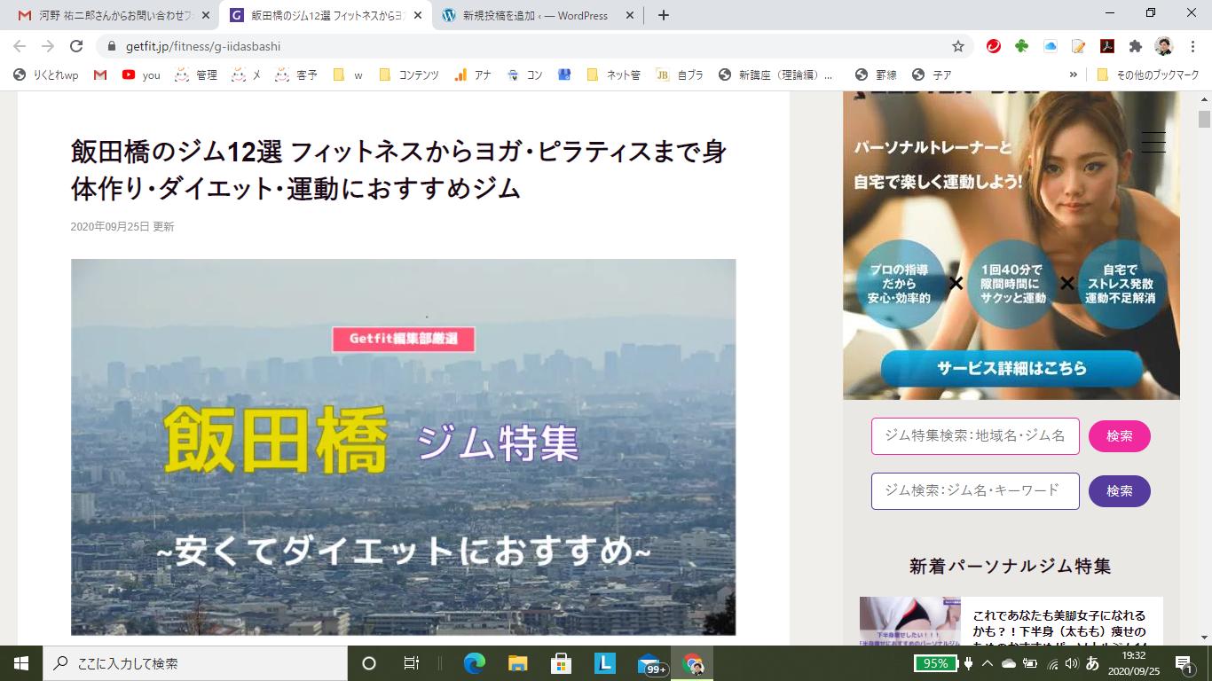 パーソナルジムの比較サイトGetfitでりくとれが、飯田橋のおすすめジムとして選ばれました!