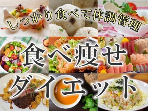食べ痩せダイエット!本日募集開始です。