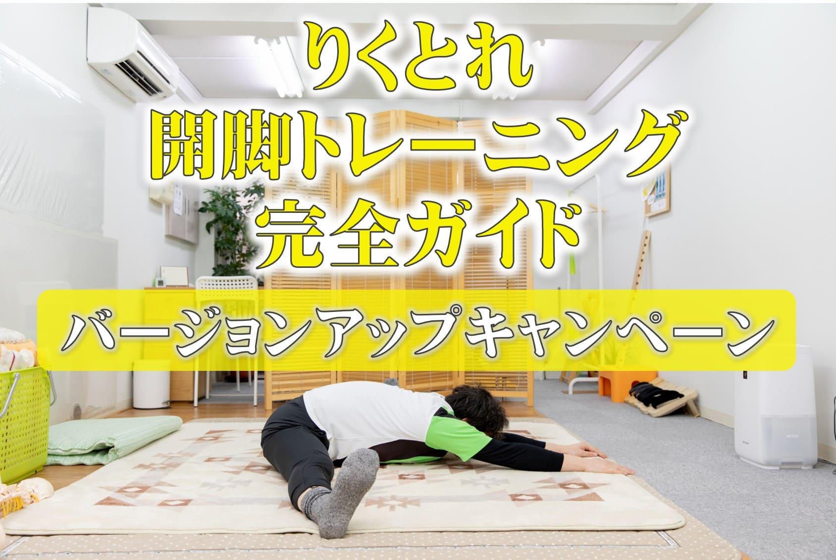 開脚トレーニング完全ガイドバージョンアップキャンペーン!